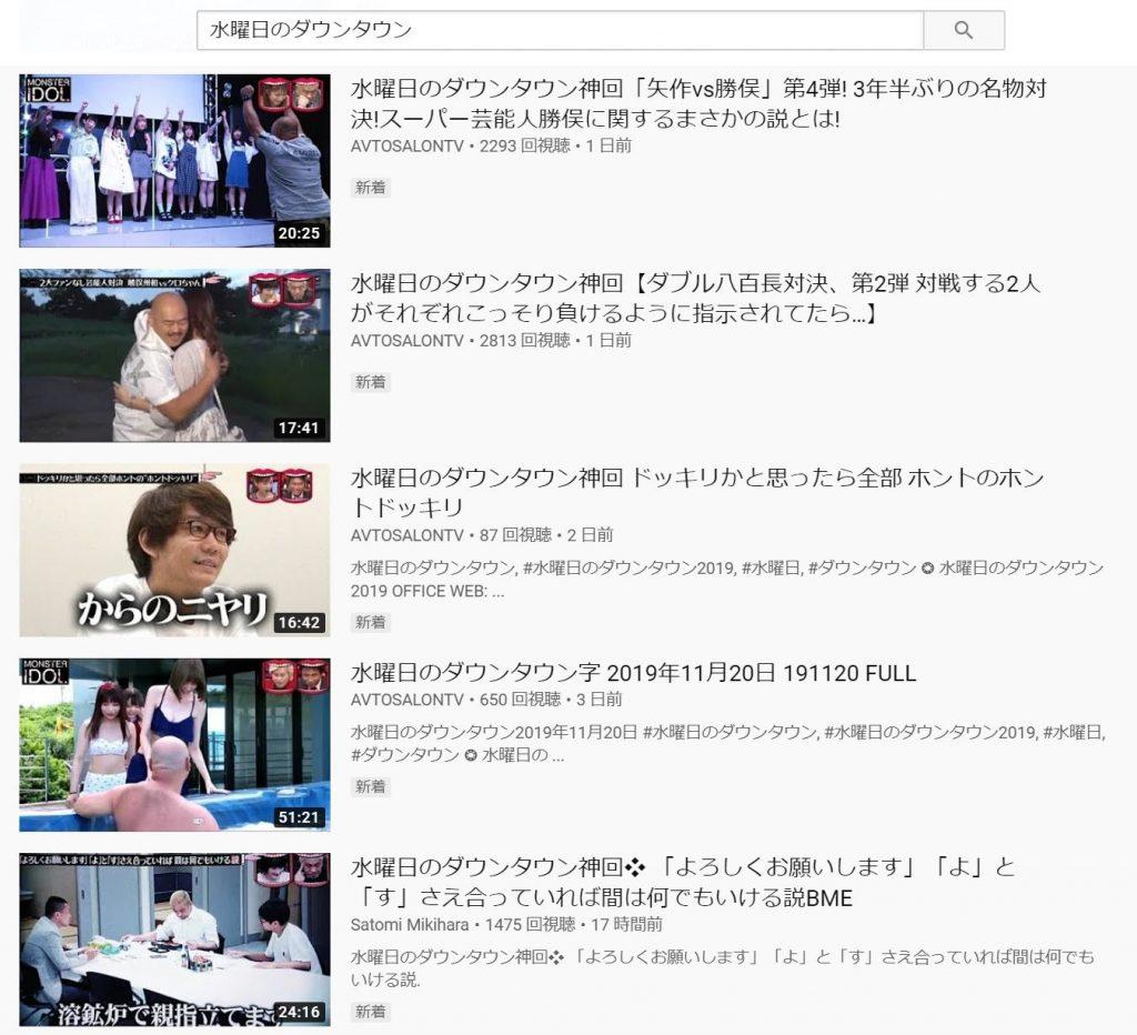youtubeで配信されている水曜日のダウンタウンの過去動画・バックナンバー一覧
