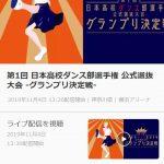 日本高校ダンス部選手権2019グランプリ決定戦の生中継動画を無料視聴!リアルタイムネット配信をスマホで