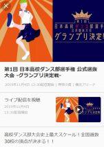 日本高校ダンス部選手権2019グランプリ決定戦の生中継動画がU-NEXTでネット配信される