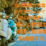 【出川充電旅】新しい地図出演回(1月2日正月特番)の見逃し配信動画を無料視聴する方法!