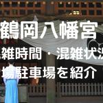 【2020】鶴岡八幡宮の初詣の混雑状況・混雑時間は?交通規制を回避できる穴場駐車場を紹介!