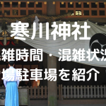 【2020】寒川神社の初詣の混雑状況や混雑時間を調査!穴場駐車場も紹介!