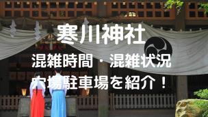 寒川神社の混雑状況・混雑時間・穴場駐車場を紹介!