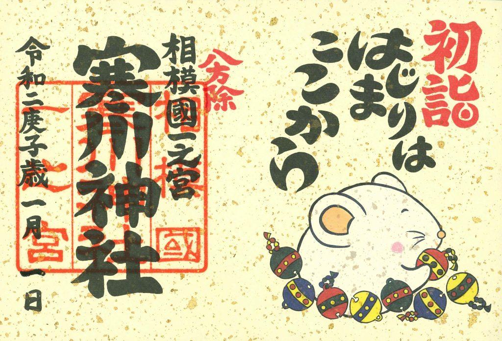 2020年のお正月限定で寒川神社でもらえる御朱印