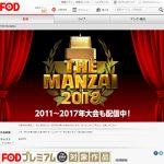 【THE MANZAI(ザマンザイ)2019】アンタチャブルのネタ動画の無料見逃し配信はある?再放送の日程も調査!