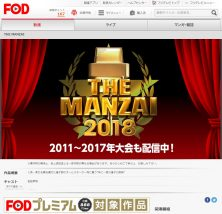 FODでTHE MANZAI(ザマンザイ)の過去動画が配信されている