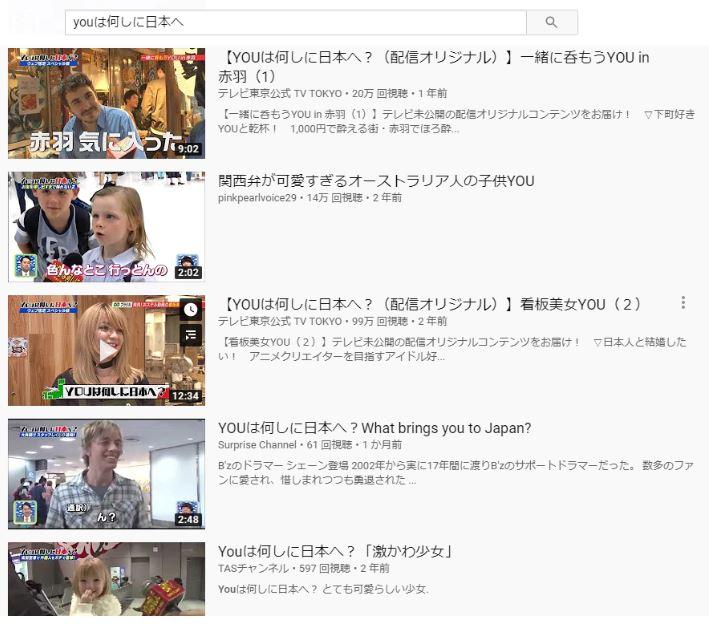 youtubeで配信されているYOUは何しに日本へ?の過去動画・バックナンバー一覧