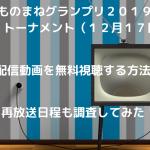 ものまねグランプリ2019(12月17日)の見逃し配信動画を無料視聴する方法はある?再放送日程も調査