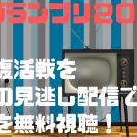 【M-1グランプリ2019】敗者復活戦のフル動画を無料の見逃し配信で見る方法は?再放送日程も調査