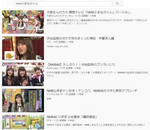 youtubeで配信されているNMBと学ぶくんの過去動画・バックナンバー一覧