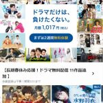 YOUは何しに日本へ?の見逃し配信動画を無料視聴する方法!バックナンバー・過去動画を無料で見る方法も