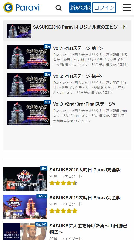 ParaviでSASUKE2018と山田勝己物語も無料視聴が可能