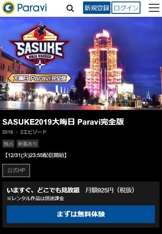 SASUKE2019の見逃し配信フル動画がParaviで独占配信される