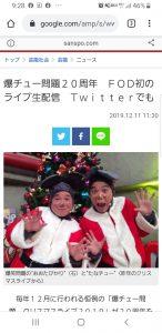 爆チュー問題クリスマスライブ2019の生配信がFODとTwitterで初めて配信されるニュース