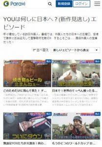 ParaviのYOUは何しに日本へ?の過去動画・バックナンバーの配信状況一覧