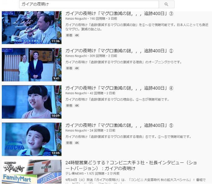 youtubeで配信されているカンブリア宮殿の過去動画・バックナンバー一覧