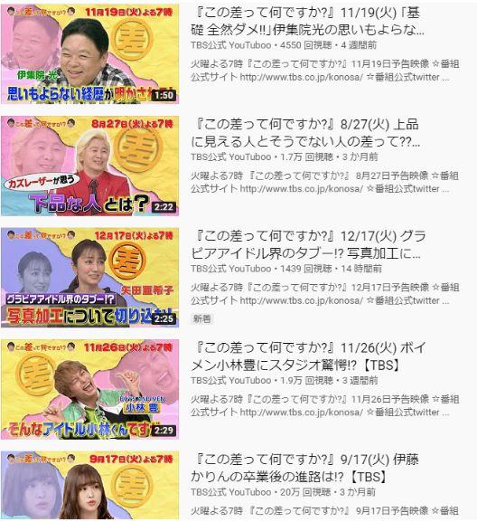 youtubeで配信されているこの差って何ですか?の過去動画・バックナンバー一覧