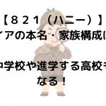 【821(ハニー)】レイアの本名・家族構成は?通う中学校・進学する高校も気になる