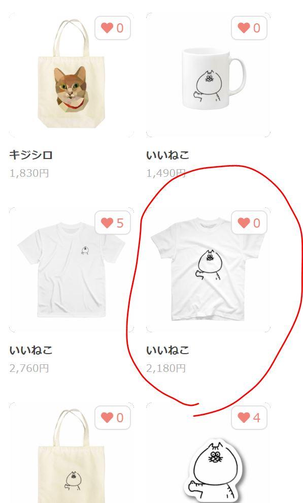 オシントン坂本が着ていた猫のTシャツが2180円で販売されている