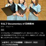 セルフドキュメンタリーオブ日向坂46の見逃し配信・過去動画を無料視聴する方法!