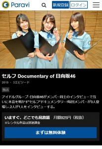 セルフドキュメンタリーオブ日向坂46の見逃し配信・過去動画がParaviで配信されている
