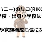 821(ハニー)のリコ(RIKO)が通う中学校・出身小学校はどこ?本名や家族構成も気になる!