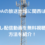 【ドラマ】DASADA(ダサダ)の放送地域に関西はない?見逃し配信動画を無料視聴する方法を紹介!