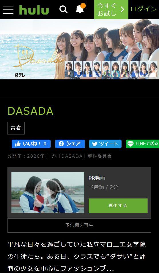 DASADAの見逃し配信動画がHuluで無料視聴出来る