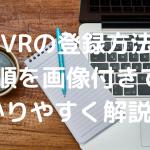 LiVR(ライブイアール)の登録方法・手順をスマホの画像つきで分かりやすく解説!