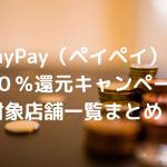 PayPay(ペイペイ)の40%還元キャンペーン対象飲食店の店舗名一覧まとめ!