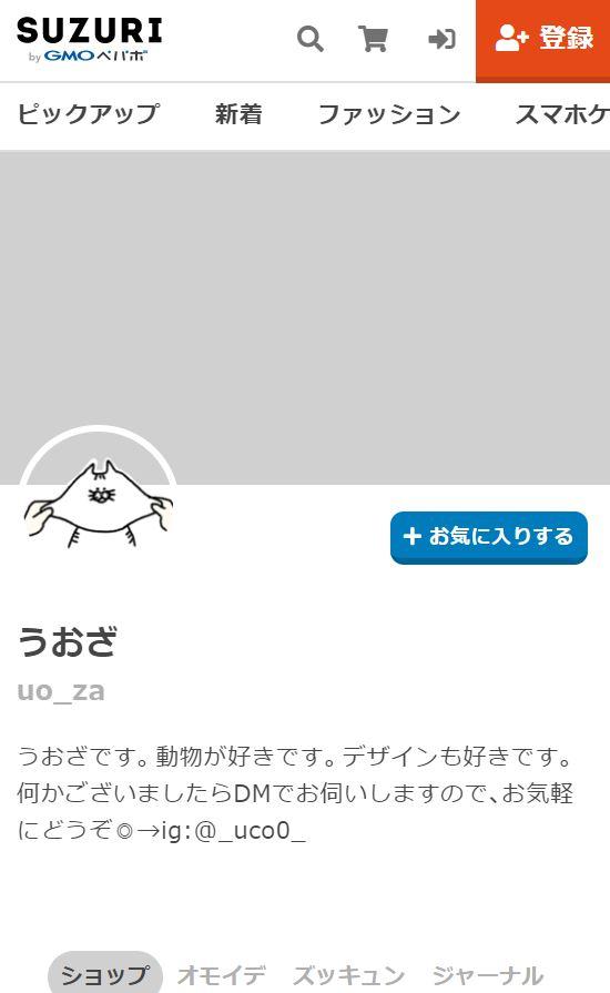SUZURIのうおざのショップページ