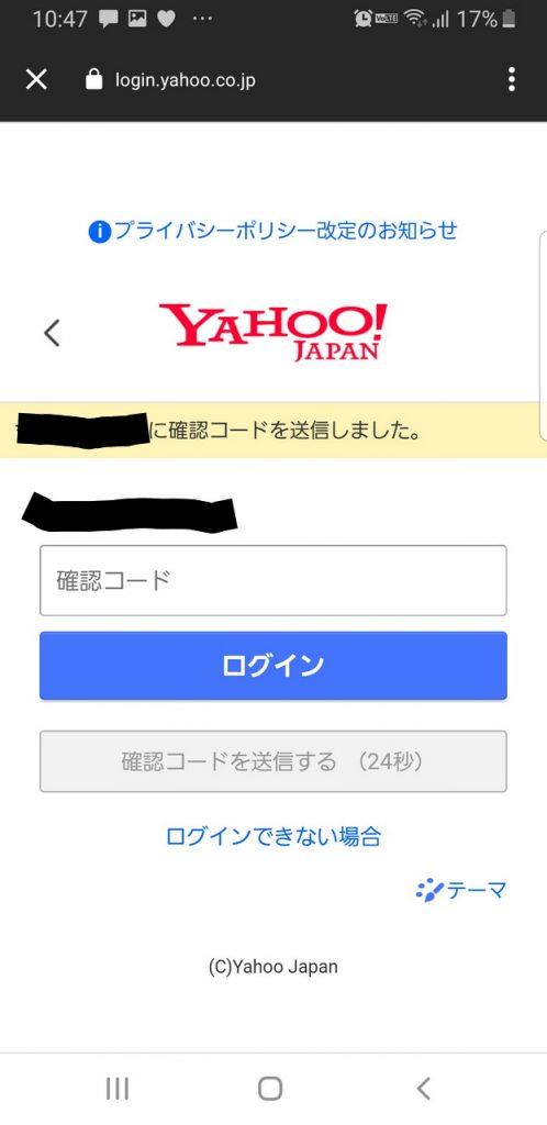 登録している携帯電話番号に確認コードが送られてくる