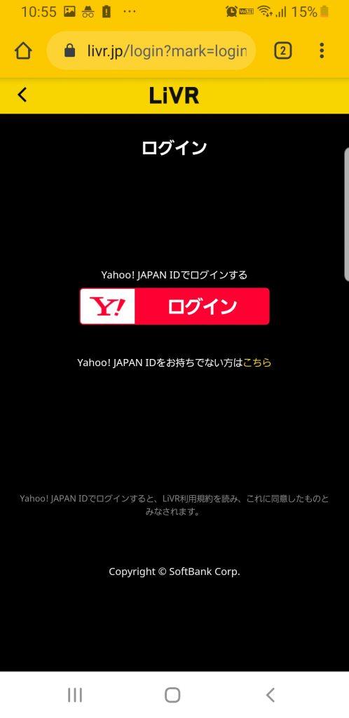 Yahoo! JAPAN IDでログインするをタップ