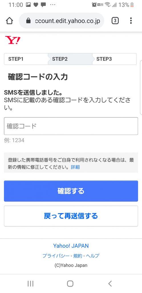 SMSに届いた確認コードを入力