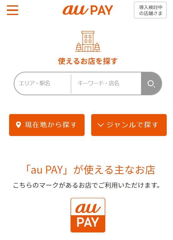 auペイの20%還元キャンペーン対象店・auペイが使えるお店を公式HPで検索出来る