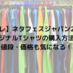 【日テレ】ネタフェスジャパン2020のオリジナルTシャツの応募・購入方法は?値段・価格も気になる!