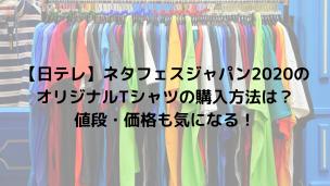 【日テレ】ネタフェスジャパン2020のオリジナルTシャツの購入方法は?値段・価格も気になる!