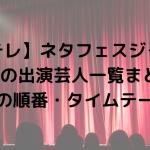 【日テレ】ネタフェスジャパン2020の出演芸人一覧まとめ!出演者の順番・タイムテーブルも