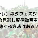 【日テレ】ネタフェスジャパン2020の見逃し配信動画を無料視聴する方法はある?