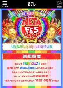 ネタフェスジャパン2020の公式HPのトップページ