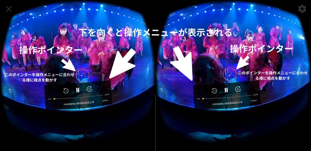 VR動画視聴モードでの操作方法