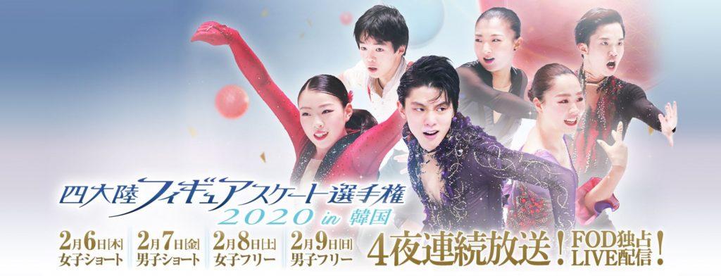 四大陸フィギュア2020in韓国のリアルタイムネット配信動画がFODで独占配信される