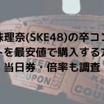 松井珠理奈(SKE48)の卒コンのチケットを最安値で購入する方法!当日券・倍率も調査