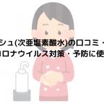 アイポッシュ(次亜塩素酸水)の口コミ・評価は?新型コロナウイルス対策・予防に使える!