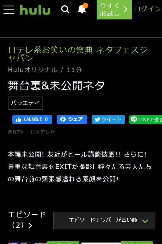 Hulu限定配信でネタフェスジャパン2020の未公開映像も見られる