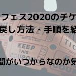 ひなフェス2020のチケット払い戻し方法・手順を紹介!返金期間がいつからなのか気になる
