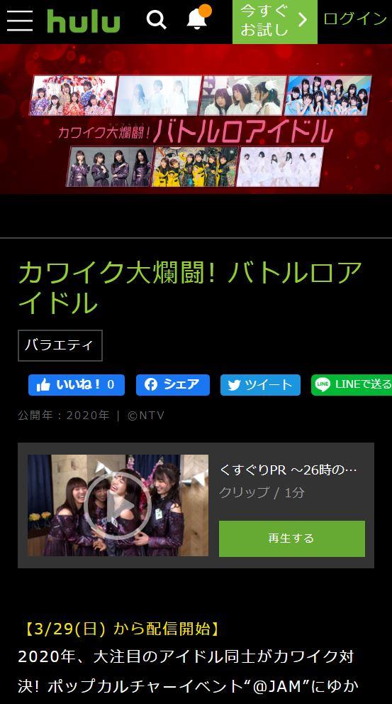 バトルロワイドルのフル動画がふぅで3月29日から配信される