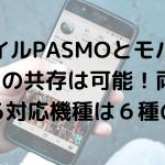モバイルPASMOとモバイルSuicaの共存は可能!両方使える対応機種は6種のみ