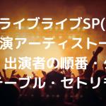 CDTVライブライブSP(3月30日)出演アーティスト一覧まとめ!出演者の順番・タイムテーブル・セトリも