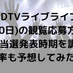 CDTVライブライブ(3月30日)の観覧応募方法(番協)と当選発表時期を調査!倍率も予想してみた!